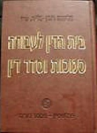 ספר בית הדין לעבודה - סמכות וסדרי-דין