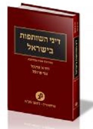 ספר דיני השותפות בישראל מהדורה שנייה