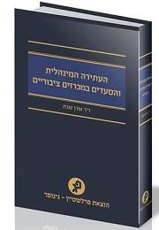 ספר העתירה המנהלית והסעדים במכרזים ציבוריים