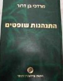 ספר התנהגות שופטים