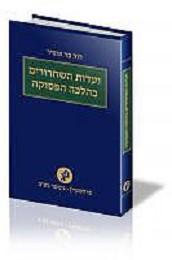 ספר ועדות השחרורים בהלכה הפסוקה