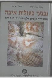 ספר פעולות איבה - מדריך לנכה ומשפחות הניספים