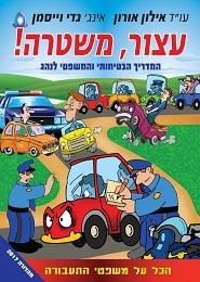 ספר עצור, משטרה