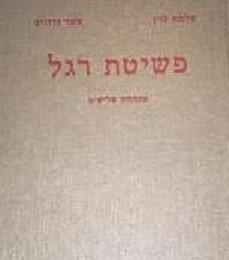 ספר פשיטת רגל