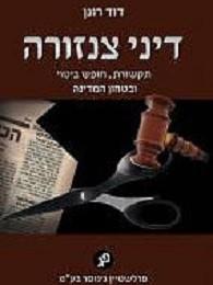 ספר דיני צנזורה