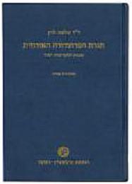 ספר תורת הפרוצדורה האזרחית