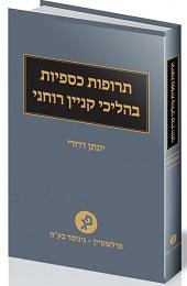 ספר תרופות כספיות בהליכי קניין רוחני
