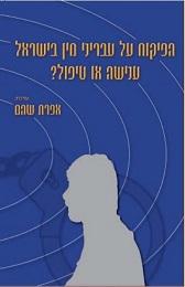 ספר הפיקוח על עבריני מין בישראל ענישה או טיפול?