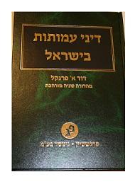 ספר דיני עמותות בישראל - מהדורה שניה