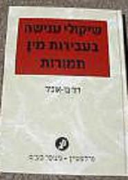 ספר שיקולי ענישה בעבירות מין חמורות