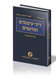 ספר דיני עיצובים ומדגמים - מהדורה שנייה